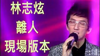 林志炫 - 離人@ONE TAKE 1314世界巡迴演唱會上海站