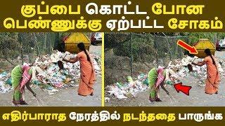 குப்பை கொட்ட போன பெண்ணுக்கு ஏற்பட்ட சோகம் எதிர்பாராத நேரத்தில் நடந்ததை பாருங்க Tamil News