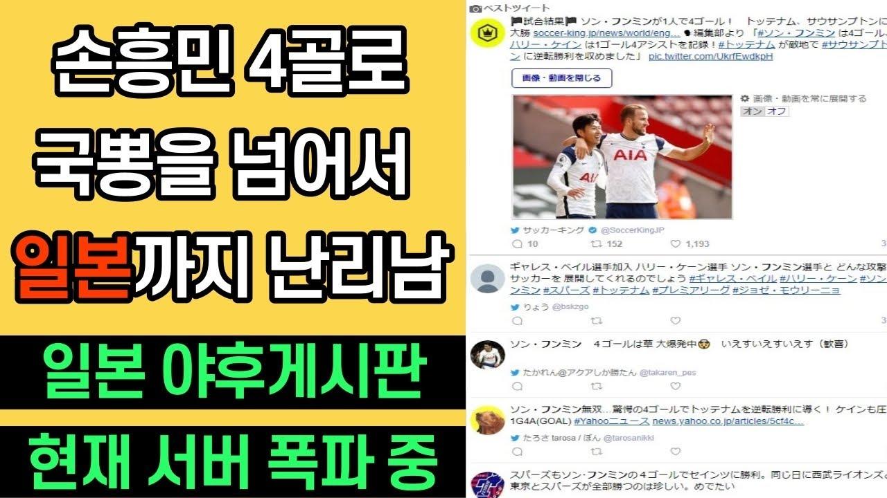 손흥민 4골로 난리난 일본 반응! 일본 야후 게시판이 광분한 일본 네티즌들로 폭파되고 있습니다.