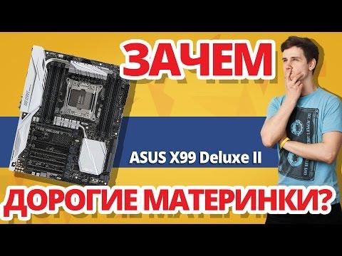 Зачем Нужны ДОРОГУЩИЕ Материнки? ➔ Обзор ASUS X99 Deluxe II