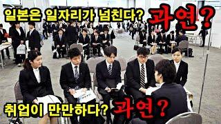 일본취업이 만만하다? …