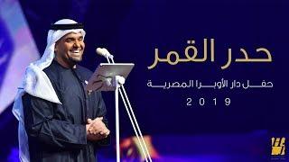 حسين الجسمي – حدر القمر (دار الأوبرا المصرية) | 2019
