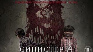 Синистер 2 / Sinister 2 - дублированный трейлер, русский язык