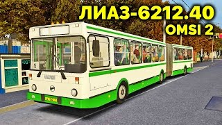 OMSI 2 - обзор автобуса ЛиАЗ-6212.40 [Кострома]