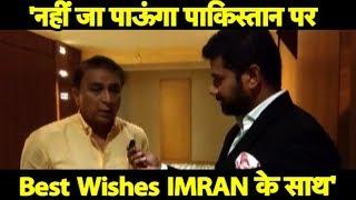 Sunil Gavaskar declines invitation for Imran Khan's oath-taking ceremony | Sports Tak