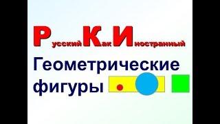 Геометрические фигуры и цвета. Русский с нуля. РКИ для всех
