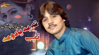 Pashto New Songs 2018 Ta Ba Yadawoma - Khanzeb Shan New Tappy Tapy Tappezai