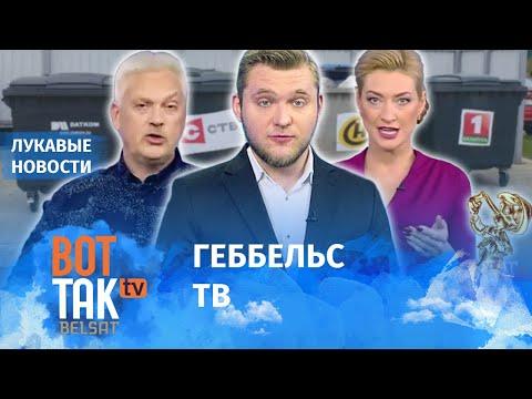 Как пропаганда врёт про @TUT.BY. Политика, Зеленского и Литву / Лукавые новости - Видео онлайн