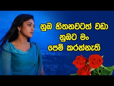 Sinhala sad love quotes😔| Heart Attack