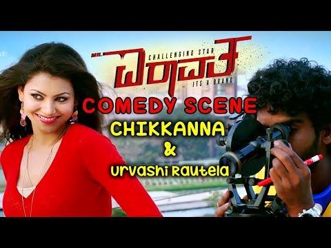 Chikkanna Comedy Scenes | Chikkanna talks about love to Urvashi Comedy | Mr. Airavatha Kannada Movie