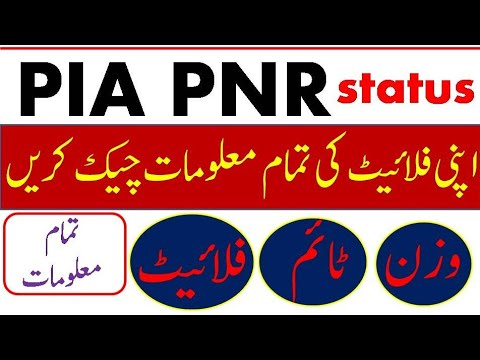 How To Check Pia Pnr Status