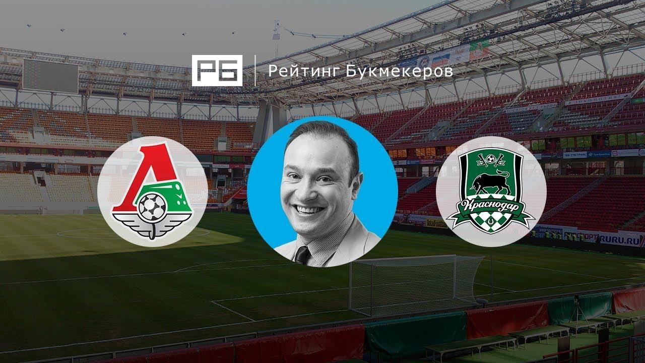 Прогноз на матч Локомотив Москва - Краснодар