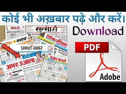 How To Download Newspaper In PDF ।। Newspaper Download Kaise Kare ।। Newspaper कैसे Download करें।।