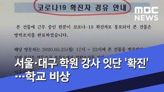 서울·대구 학원 강사 잇단 '확진'…학교 비상 (202…