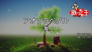 【カラオケ】アオゾラペダル/嵐