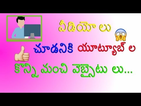 Top Best Alternatives videos sites To YouTube In Telugu | Alternatives Videos Sites To YouTube