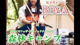 【女子キャンパー】初登場!ROSA編 初めてフェザースティックに挑戦!【SBCG】