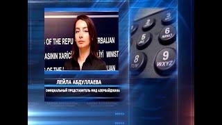 Л. Абдуллаева: Заявление министра обороны Армении – продукт больного воображения