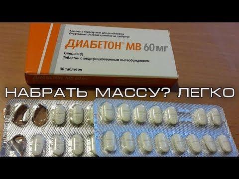 ДИАБЕТОН / 5-10 КГ МАССЫ ЗА МЕСЯЦ / АПТЕЧНЫЙ АНАБОЛИК