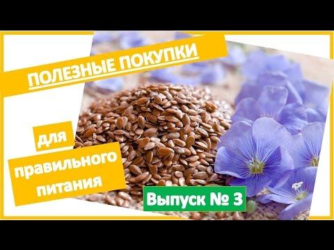 Семя льна: польза и вред -