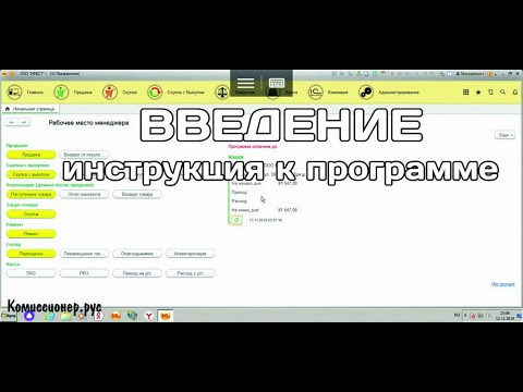 Введение | Инструкция к программе | Комиссионер.рус
