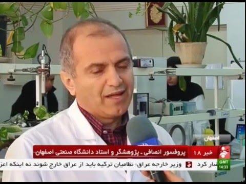 Iran made Nano BioSensor for Cancer recognition ساخت حسگر زيستي شناسايي سرطان اصفهان ايران