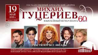 19 мая - Юбилейный вечер поэта Михаила Гуцериева