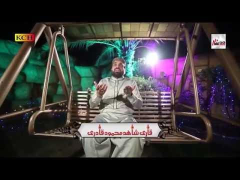 LAJPAL SOHNA KARAM - QARI SHAHID MEHMOOD QADRI - OFFICIAL HD VIDEO - HI-TECH ISLAMIC