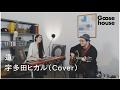 道/宇多田ヒカル(Cover)