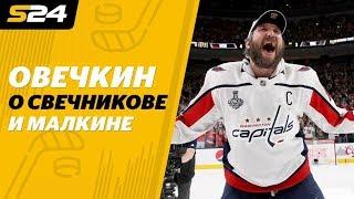 «Не стал бы в 19 лет драться со звездой НХЛ». Овечкин – о Свечникове, Малкине, Ковальчуке | Sport24