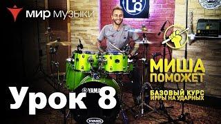 Восьмой урок для барабанщиков от Михаила Козодаева и Yamaha