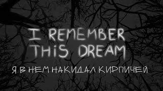 Я помню этот сон, ведь в нем я обосрался [I REMEMBER THIS DREAM]