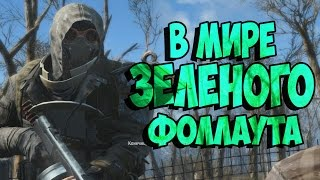 Fallout 4 ЗЁЛЕНЫЕ ДЖУНГЛИ МОД