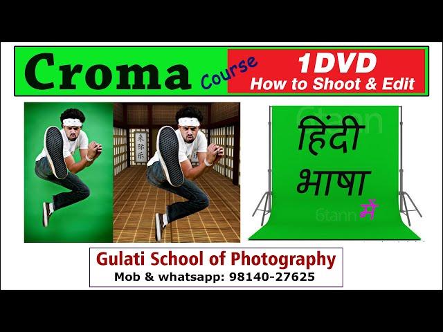 Green Screen पे Croma कैसे Shoot करना है और कैसे Edit करना है हिंदी में जानकारी लें | 01 DVD कोर्स