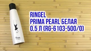 Розпакування Ringel Prima Pearl Білий 0.5 л RG-6103-500/0