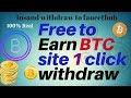 Earn Bitcoin ( Free BTC ) / Free Bitcoin Faucet | Payment proof | Hindi