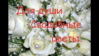 Для души. Свадебные цветы