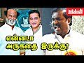 **ராண்டிகள்... Velmurugan Furious Speech | Rajini & Kamal Entering Politics | Political Party