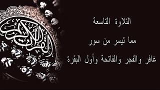 رائعة ۞ غافر والفجر والفاتحة وأول البقرة ۞ للشيخ عبده عبد الراضى