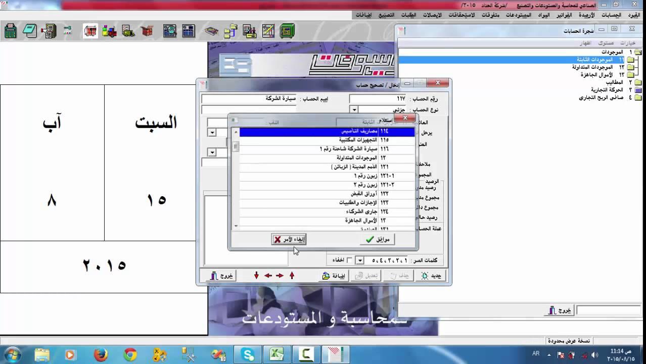 شرح برنامج الاداري للمحاسبة والمستودعات pdf