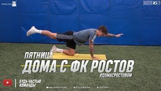 постер к видео Лучшие Упражнения Дома с ФК Ростов. Пятница