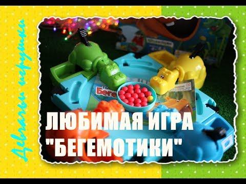 Необычный ОБЗОР! Любимая ИГРА Голодные БЕГЕМОТИКИ I Hungry Hippos