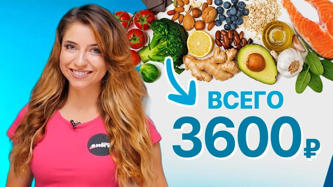 Что купить, чтобы питаться здоровой пищей?