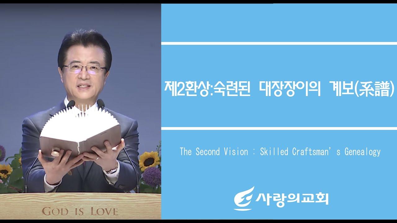 [사랑의교회]제2 환상 : 숙련된 대장장이의 계보(系譜) - 오정현 목사