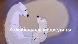 """Разбор песни """"Колыбельная медведицы"""" (из м/ф """"Умка"""")"""