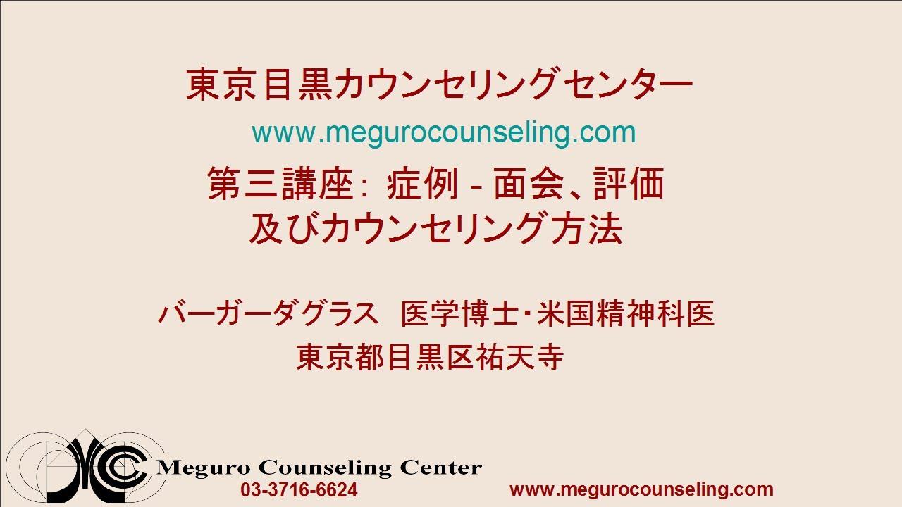 東京 カウンセリング センター