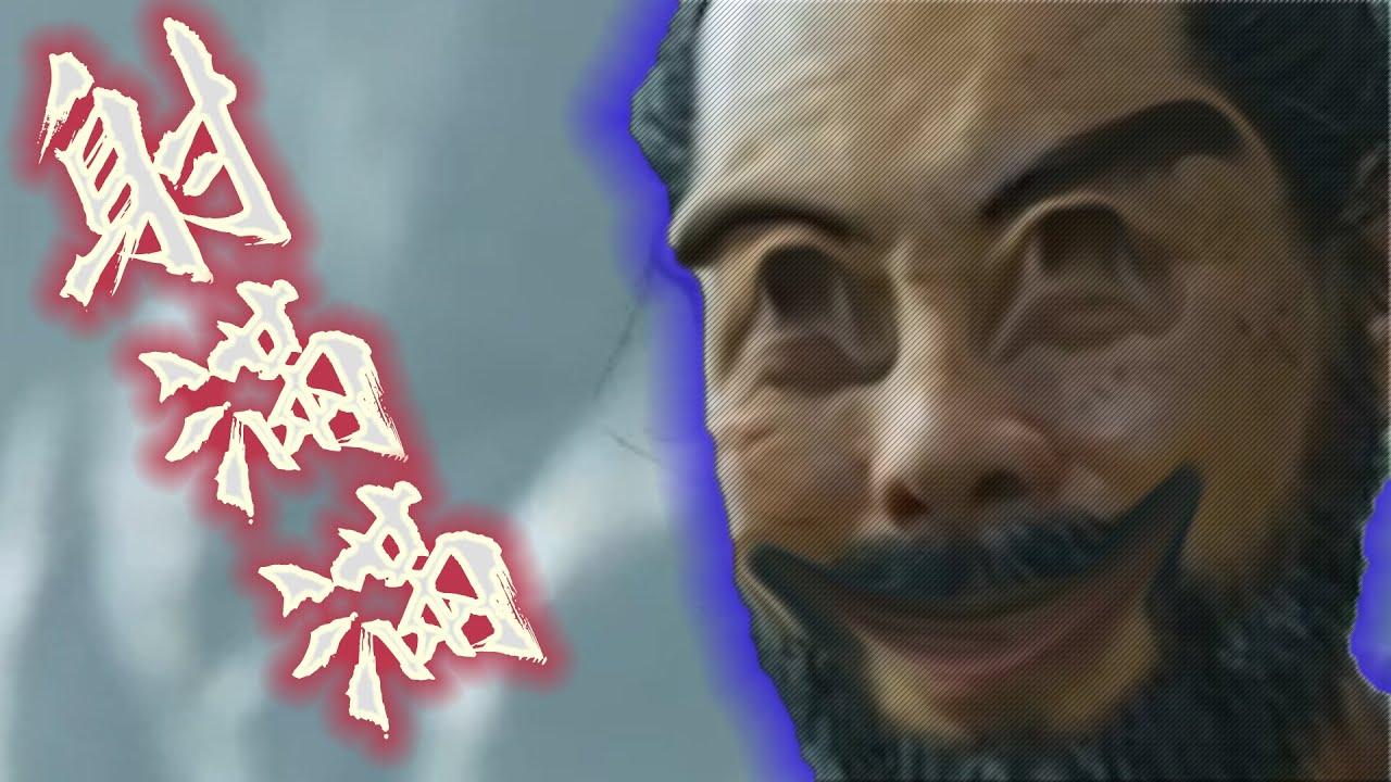激射之鬼 l Ghost of Tsushima