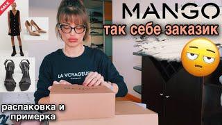 покупки одежды и обуви на весну в MANGO распаковка и примерка online shopping haul