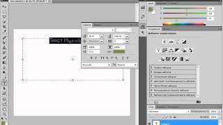 Работа с текстом в Photoshop CS5(, 2011-04-19T04:37:29.000Z)