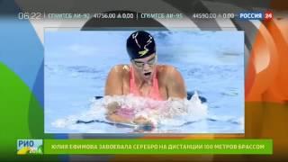 Юлия Ефимова завоевала серебрянную медаль на 100 метровке брассом Олимпиада 2016 в Рио